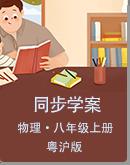 粤沪版初中物理八年级上册同步学案