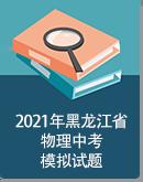2021年黑龙江省各地区中考物理模拟试卷汇总