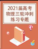 2021届高考物理三轮冲刺练习专题(word版含答案)