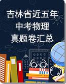 吉林省近五年(2020-2016)中考物理真题卷汇总