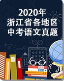 2020年浙江省各地区中考语文真题试卷汇总