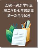 全国各地区2020—2021学年度第二学期七年级历史第一次月考试卷汇总