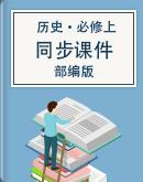 2021-2022学年高中历史部编版必修中外历史纲要(上)同步课件