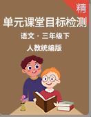 【单元提优】统编版语文三年级下册单元课堂目标检测试卷(含答案)