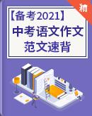 【备考2021】中考语文作文 范文速背 素材