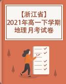【浙江省】2021年高一下学期地理3月考试试卷汇总