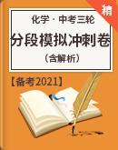 【备考2021]中考化学三轮复习   分段模拟冲刺卷(含答案)