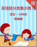 【小升初易错题集训】小学语文小升初易错题分类集训练习(含答案)