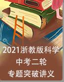 2021浙教版科学中考二轮专题突破讲义(word版,含答案)