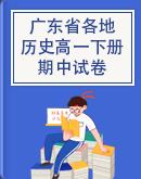 2020—2021学年广东省各地高一下学期历史期中考试试题