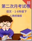 【2021统编版】小学语文1-6年级下册第二次月考检测试卷(含答案)