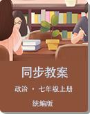 统编版初中政治七年级上册 同步教案