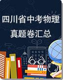 四川省近三年(2020-2018)中考物理真题卷汇总