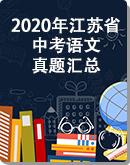 2020年江苏省各地市中考语文真题汇总