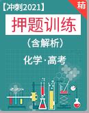 沖刺2021高考化學押題訓練(含解析)
