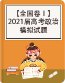 【全国卷Ⅰ】2021届高考政治模拟试卷汇总
