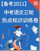 【备考2021】中考语文三轮冲刺 热点知识训练卷