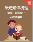 统编版语文四年级下册1-8单元重点知识梳理归纳