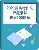 2021届高考作文押题素材:建党100周年