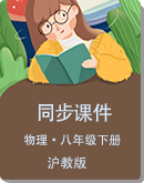 沪教版(上海)物理八年级下册同步课件