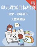 【单元提优】统编版语文四年级下册单元课堂目标检测试卷(含答案)