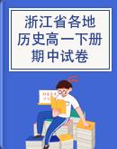2020—2021学年浙江省各地高一下学期历史期中考试试题