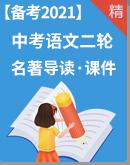【备考2021】中考语文二轮 名著导读 课件