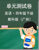 教科版(广州)英语四年级下册单元测试卷