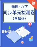 2020—2021学年粤沪版八年级物理下册单元检测卷(含答案)