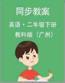 小学英语教科版(广州)二年级下册同步教案