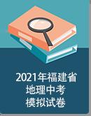 2021年福建省地理中考模擬卷試題匯總