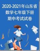 2020-2021学年度山东省各地数学七年级下册期中考试卷