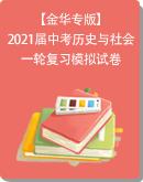【金华专版】2021届中考历史与社会一轮复习:初中毕业生升学模拟试卷(含答案)
