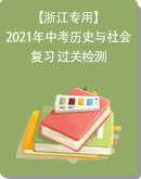 【浙江專用】2021年中考歷史與社會復習?過關檢測(含答案)