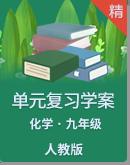 人教版九年级化学 期末复习学案(教师版+学生版)(PDF版)