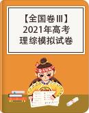 【全国卷Ⅲ】2021年高考理科综合模拟试卷汇总