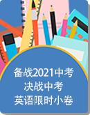 备战2021中考英语决战中考限时小卷(含答案)