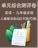 人教新目标(Go for it)版英语九年级全单元综合测评卷(含答案)