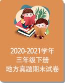 【统编版】全国各地区2020-2021学年三年级下册语文期末检测试卷汇总