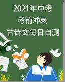 2021年中考考前冲刺古诗文每日自测(word版,含答案)