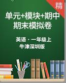 牛津深圳版一年级上册英语单元+模块+期中期末综合测试卷(含答案,音频及听力书面材料)