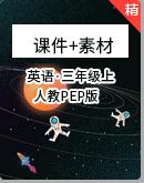 【高效备课】人教PEP版三年级上册英语同步课件+素材