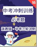 【備考2021】浙教版中考科學沖刺訓練 必考題(含解析)