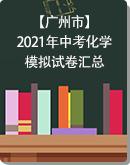 【广州市】2021年中考化学模拟试卷汇总