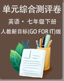 人教新目标(Go for it)版英语七年级下册全单元综合测评卷(含答案)