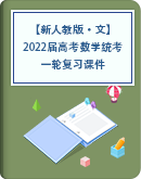【新人教版·文】2022届高考数学统考一轮复习 课件