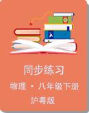2020-2021学年沪粤版物理八年级下册考点分类同步练习(含答案)