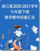 【浙教版】浙江省各地2020-2021学年七年级下学期期中考试数学试卷