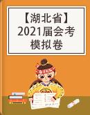 【湖北省】2021屆普通高中學業水平合格性考試模擬卷