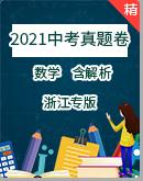 2021浙江省 中考數學試卷匯總(原卷版+解析版)